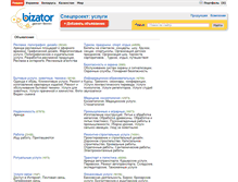 Tablet Preview of consultation.bizator.ru
